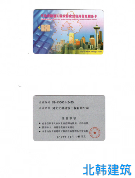 投标信用服务卡